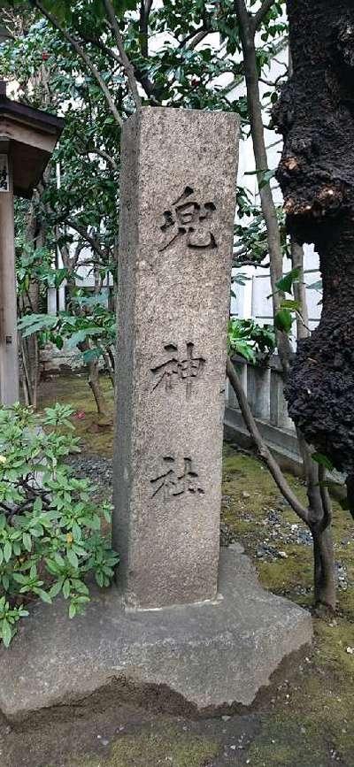 小網神社の近くの神社お寺|兜神社