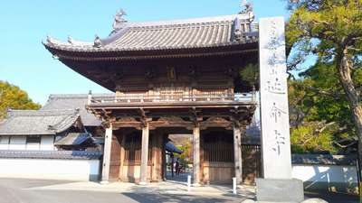 寶龍山 延命寺の山門