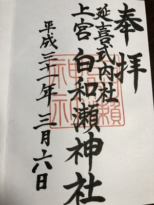 福島県白和瀬神社の写真