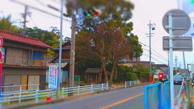 八坂瓊神社(王塚古墳跡)の周辺