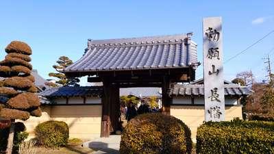 愛知県勅願山 長幡寺の山門