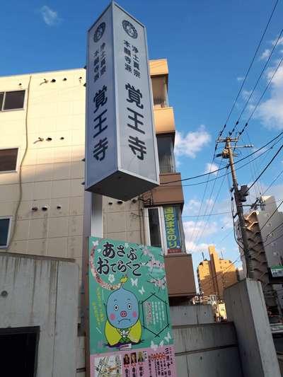 覚王寺(北海道新琴似駅) - 未分類の写真