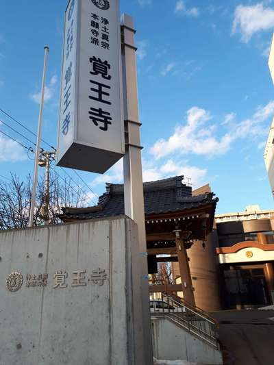 北海道覚王寺の写真