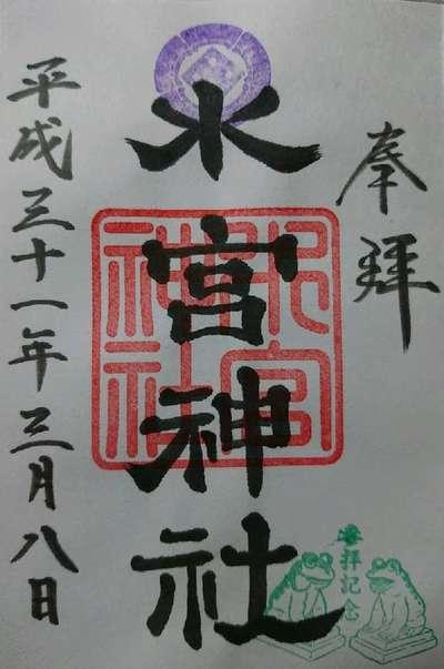 埼玉県水宮神社の御朱印