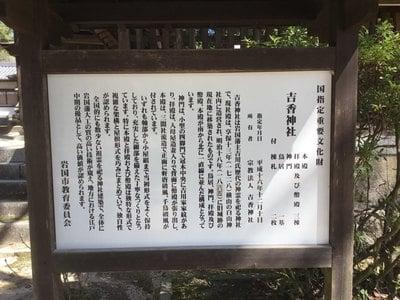 吉香神社の建物その他