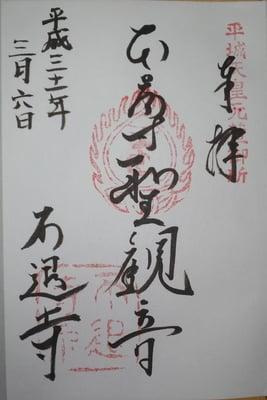 奈良県不退寺の御朱印