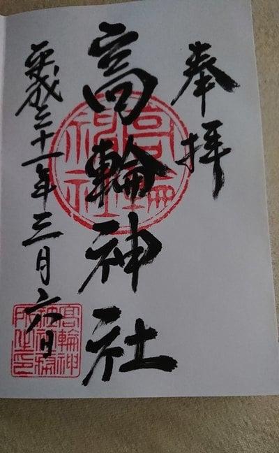 東京都高輪神社の御朱印