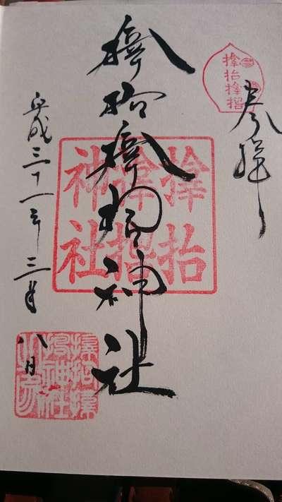大阪府サムハラ神社の御朱印