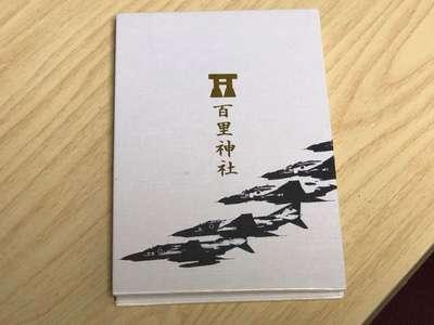 百里神社の御朱印帳