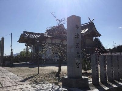 山口県今津天満宮の本殿