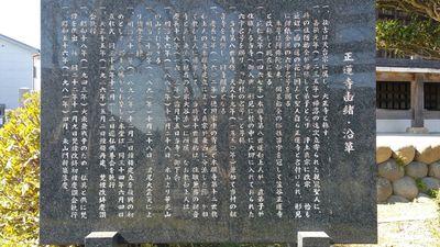 岐阜県真宗大谷派 華光山 正蓮寺の歴史