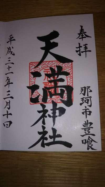 茨城県天満宮の写真