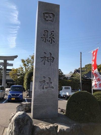 田縣神社の建物その他