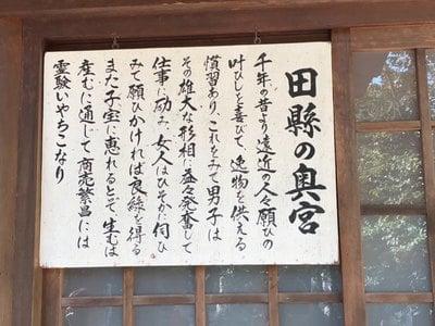 田縣神社の歴史