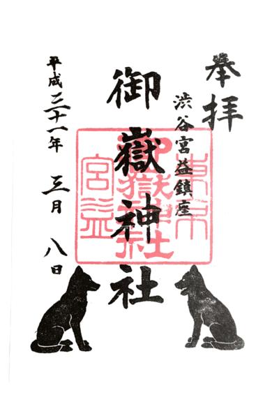 東京都宮益御嶽神社の御朱印