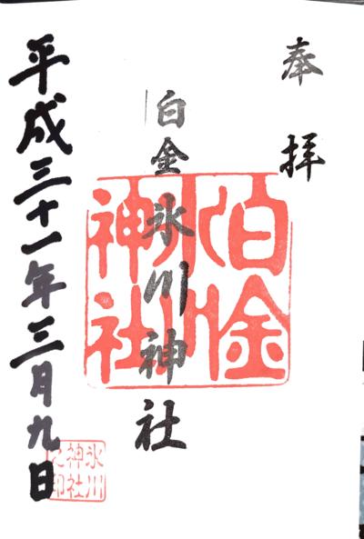 白金氷川神社の御朱印