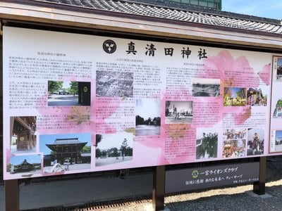 真清田神社の写真