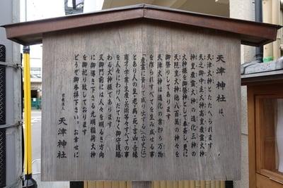 天津神社の歴史