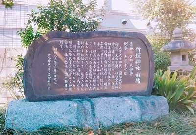 竹塚神社の歴史