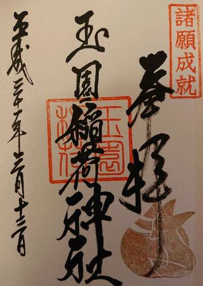 長崎県鎮西大社諏訪神社の御朱印