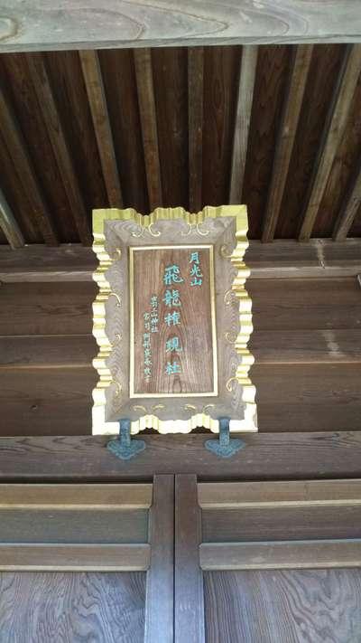 茨城県月光山飛龍権現社の写真
