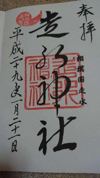 神奈川県走水神社の御朱印