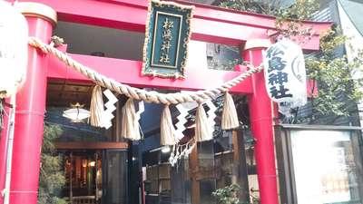 松島神社(東京都水天宮前駅) - 鳥居の写真