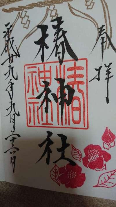 東京都椿神社の御朱印
