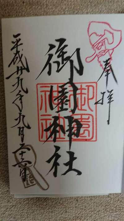 東京都御園神社の御朱印