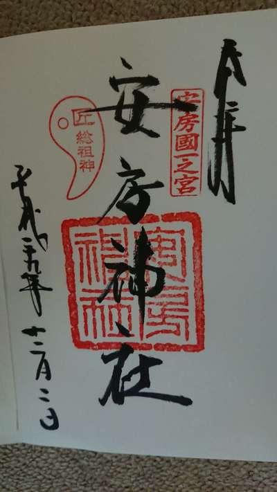 千葉県安房神社の本殿