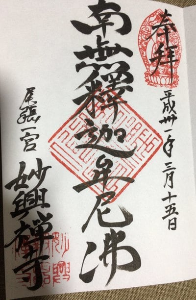 愛知県妙興報恩禅寺(妙興寺)の御朱印