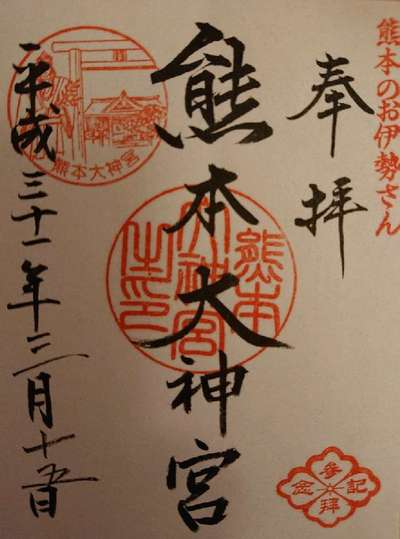 熊本県熊本大神宮の御朱印