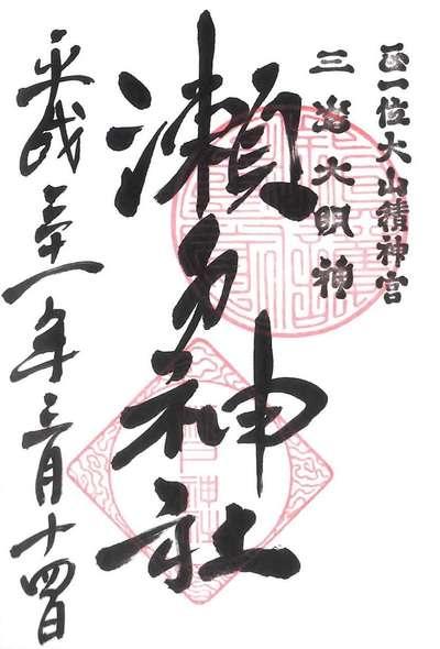 神奈川県瀬戸神社の御朱印