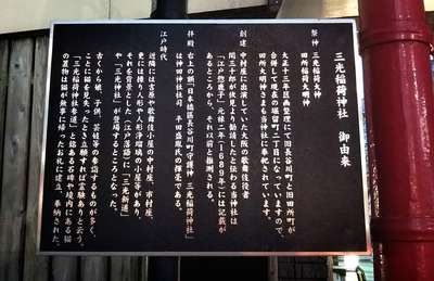 三光稲荷神社の歴史