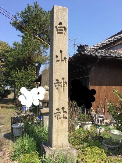 耕雲院の近くの神社お寺|白山社