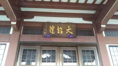 熊野神社の近くの神社お寺|大雄院
