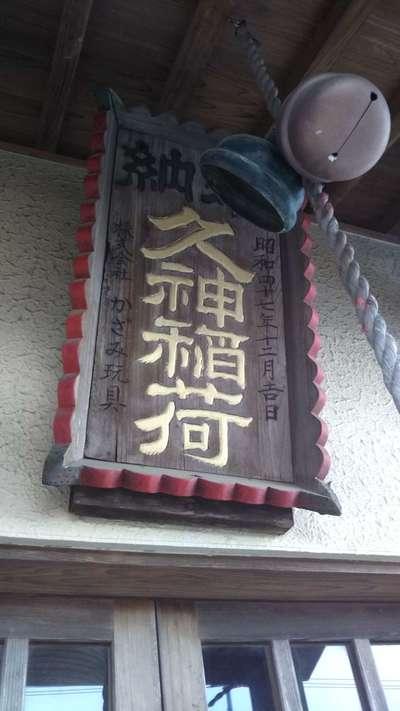 鹿嶋神社の近くの神社お寺|久神稲荷
