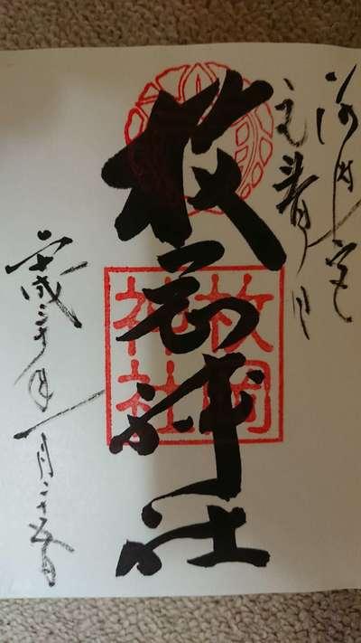 大阪府枚岡神社の御朱印