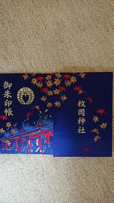 枚岡神社の御朱印帳
