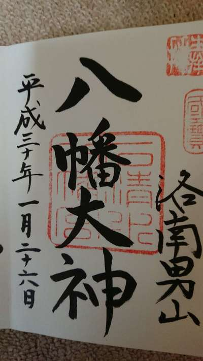 京都府石清水八幡宮の御朱印