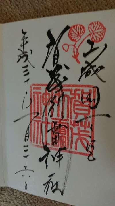 京都府賀茂別雷神社(上賀茂神社)の本殿