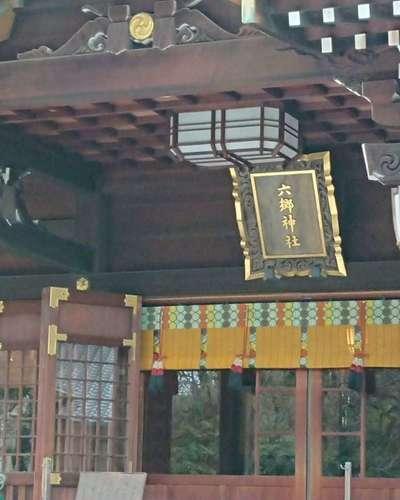 東京都六郷神社の写真