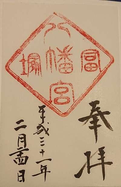 富塚八幡宮(神奈川県)