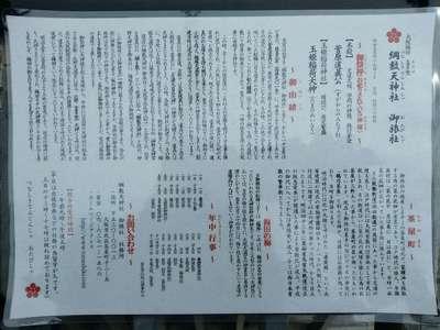綱敷天神社御旅社の歴史
