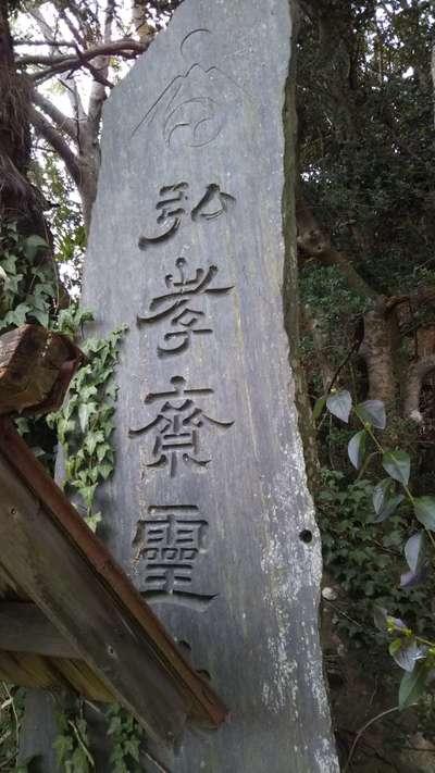 草薙神社の建物その他