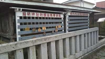 四郎介稲荷神社の絵馬