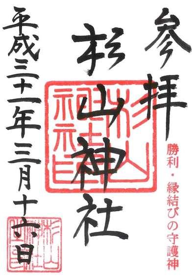 東京都杉山神社の御朱印
