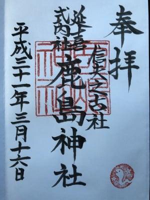 福島県鹿島神社の御朱印