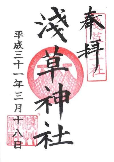 浅草神社の御朱印