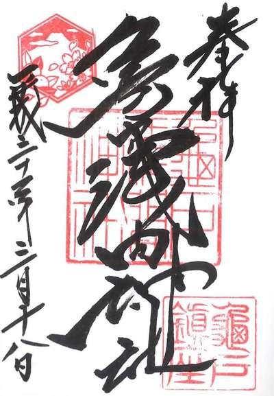 東京都亀戸浅間神社の御朱印